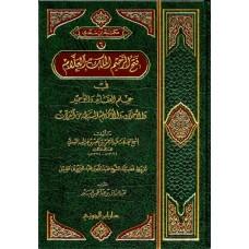 فتح الرحيم الملك العلام فى علم العقائد والتوحيد الكتب العربية