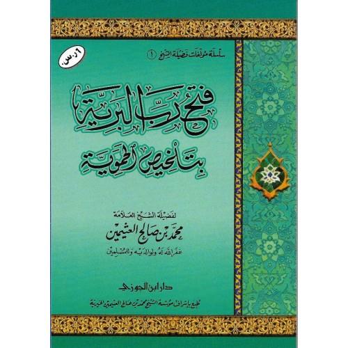 فتح رب البرية   الكتب العربية