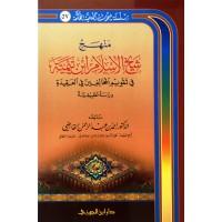 منهج شيخ الاسلام ابن تيمية في تقويم المخالفين في العقيدة