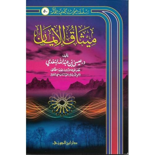 ميثاق الايمان الكتب العربية