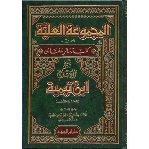 المجموعة العلية جـ1من كتب ورسائل وفتاوى ابن تيمية الكتب العربية