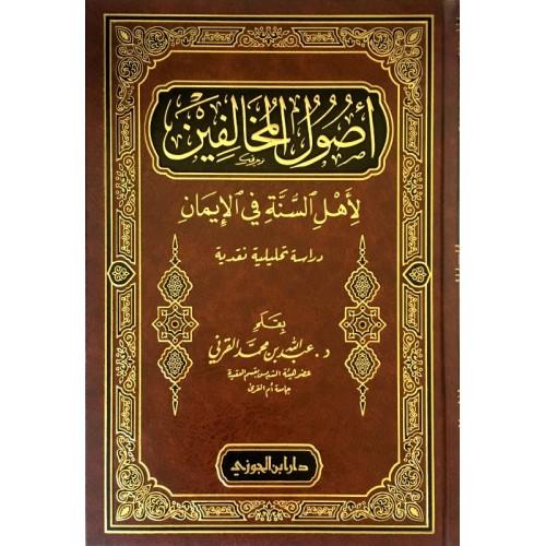 اصول المخالفين لاهل السنة فى الايمان الكتب العربية