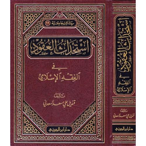 استحداث العقود الكتب العربية