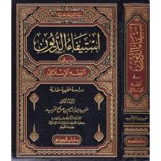 استيفاء الديون فى الفقه الاسلامى