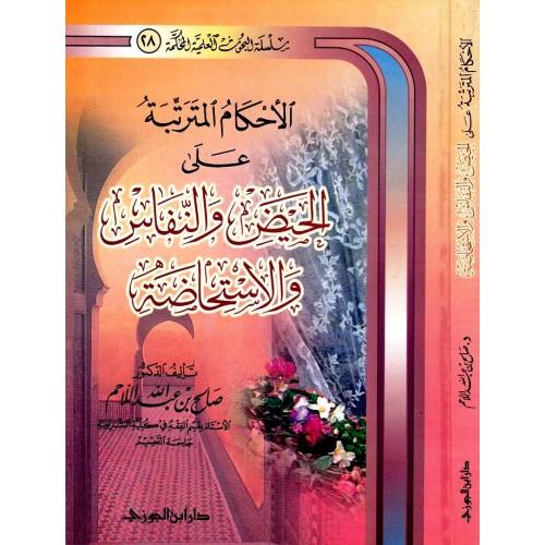الاحكام المترتبة على الحيض والنفاس الكتب العربية