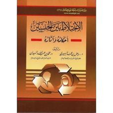 الاختلاط بين الجنسين الكتب العربية