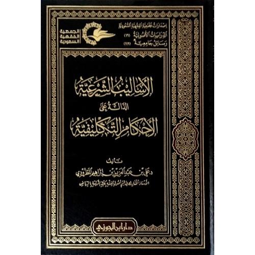 الاساليب الشرعية الدالة على الاحكام التكليفية الكتب العربية