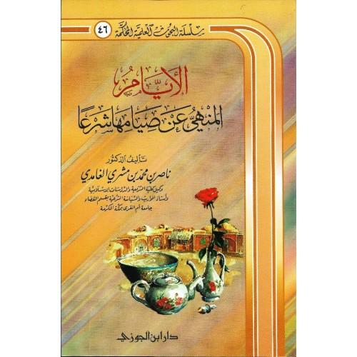 الايام المنهى عن صيامها شرعا الكتب العربية