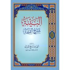 البينة شرح القيمة الكتب العربية
