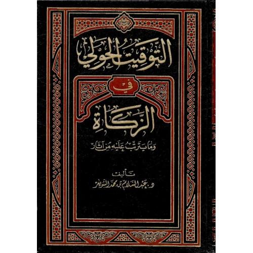 التوقيت الحولى فى الزكاة الكتب العربية