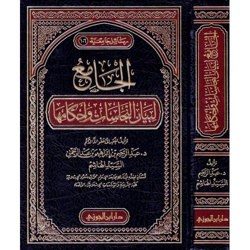 الجامع لبيان النجاسات الكتب العربية