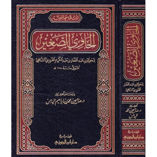 الحاوى الصغير الكتب العربية