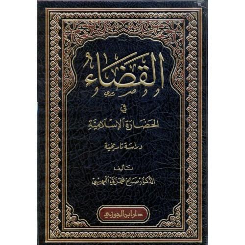 القضاء فى الحضارة الاسلامية الكتب العربية