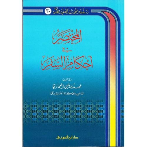 المختصر فى احكام السفر الكتب العربية