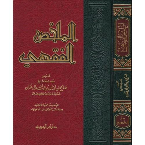 الملخص الفقهى مجلد الكتب العربية