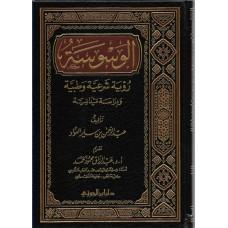 الوسوسة رؤية شرعية وطبية الكتب العربية