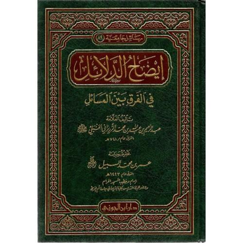 ايضاح الدلائل فى الفرق بين المسائل الكتب العربية