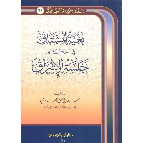 بغية المشتاق في احكام جلسة الاشراق الكتب العربية