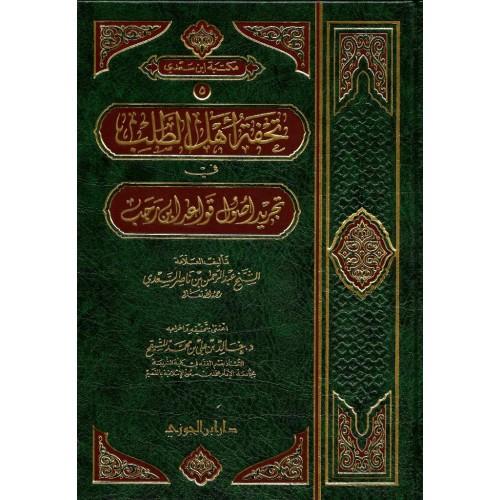 تحفة اهل الطلب فى اختصار قواعد ابن رجب الكتب العربية