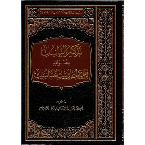 تذكير الناسك بفوائد اجمع احاديث المناسك الكتب العربية