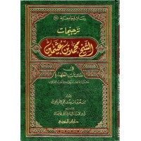 ترجيحات الشيخ محمد بن عثيمين فى كتاب الطهارة