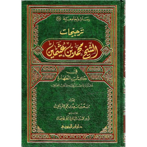 ترجيحات الشيخ محمد بن عثيمين فى كتاب الطهارة الكتب العربية