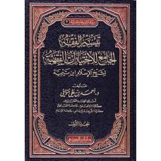 تيسير الفقه الجامع للاختيارات الفقهيه لشيخ الاسلام ابن تيمية الكتب العربية