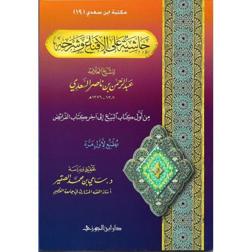 حاشية على الاقناع وشرحه الكتب العربية
