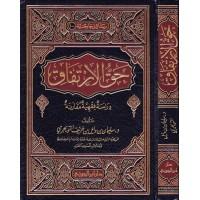 حق الارتفاق فى الشريعة الاسلامية
