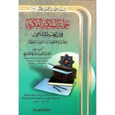 حماية الملكية الفكرية فى الفقه الاسلامى الكتب العربية