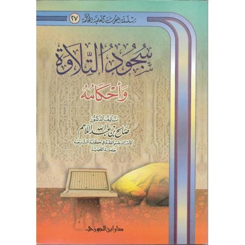 سجود التلاوة واحكامه الكتب العربية