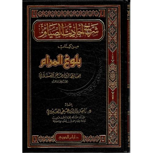 شرح احاديث الصيام من كتاب بلوغ المرام الكتب العربية