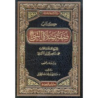صفة صلاة النبي ﷺ