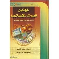 قوانين البنوك الاسلامية