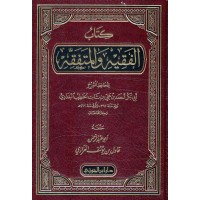 كتاب الفقيه والمتفقه مجلد