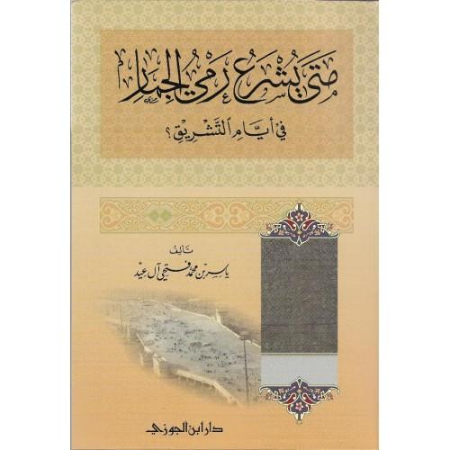 متى يشرع رمي الجمار فى ايام التشريق الكتب العربية