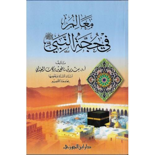 معالم فى حجة النبي صلى الله عليه وسلم الكتب العربية