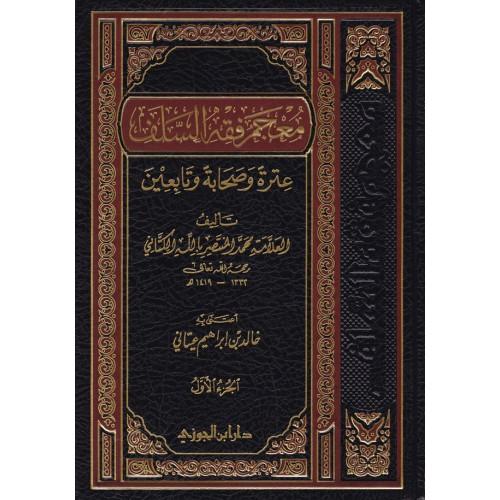 معجم فقه السلف الكتب العربية