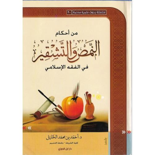 من احكام النمص والتشقير الكتب العربية
