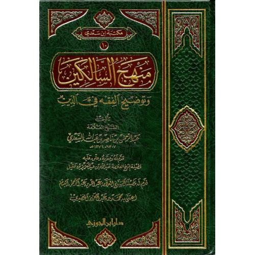 منهج السالكين وتوضيح الفقه فى الديـن مجلد الكتب العربية