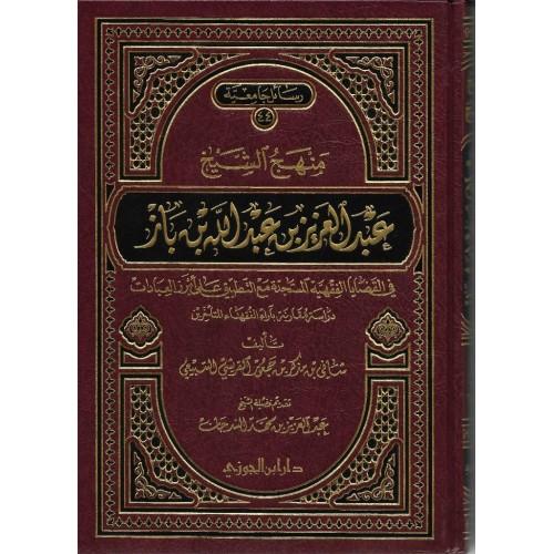 منهج الشيخ عبد العزيز بن باز فى القضايا الفقهية المستجدة الكتب العربية