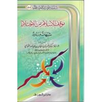 موقف الاسلام من الاختلاط