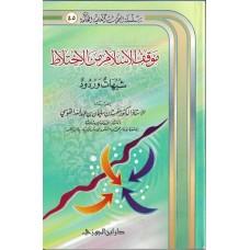 موقف الاسلام من الاختلاط الكتب العربية