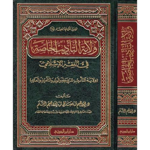 ولاية التاديب الخاصة فى الفقه الاسلامى الكتب العربية