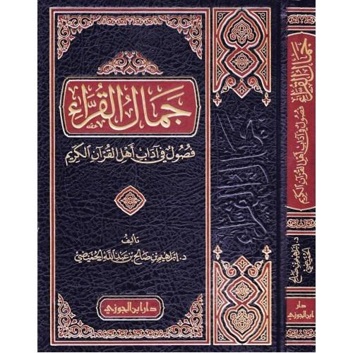 جمال القراء الكتب العربية