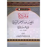 مفردات القراء (1 ) مفردة نافع بن عبد الرحمن المدني