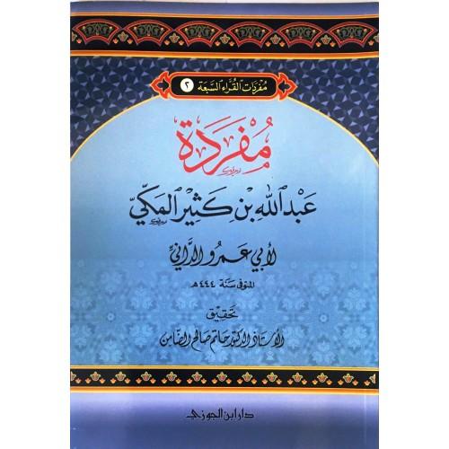 مفردات القراء ( 2) مفردة عبد الله بن كثير المكى الكتب العربية
