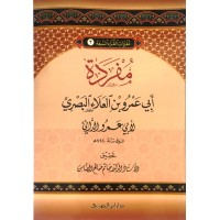 مفردات القراء (3) مفردة ابى عمرو بن العلاء البصري