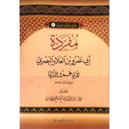 مفردات القراء (3) مفردة ابى عمرو بن العلاء البصري الكتب العربية