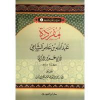مفردات القراء (4) مفردة عبد الله بن عامر الشامى